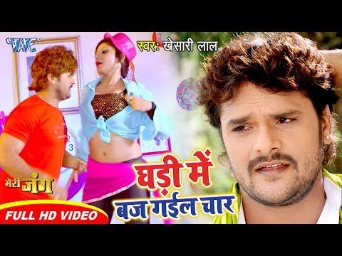 #Video | Khesari Lal Yadav का सुपरहिट वीडियो सांग | घड़ी में बज गईल चार | #Priyanka Singh | Meri Jung