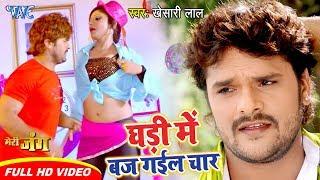 Ghadi Me Baj Gail Chaar Kheshari Lal Yadav Priyanka Singh Mp3 Song Download