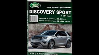 Руководство по ремонту  LAND ROVER DISCOVERY SPORT(http://www.autopapyrus.ru/?partner=494 Авто Книги по ремонту и техническому обслуживанию автомобилей, инструкции по эксплуа..., 2015-12-10T14:09:43.000Z)