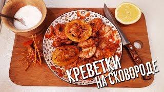 """МУЖСКАЯ КУХНЯ  ► Креветки на сковороде """"Закуска к пиву"""""""