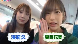 【再アップ】出演:恵比寿マスカッツの夏目花実・湊莉久 スマホでネット...