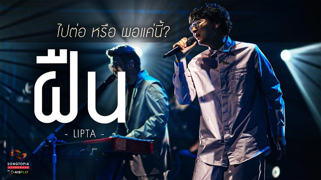 ฝืน - LIPTA | ไปต่อ หรือ พอแค่นี้? | Songtopia Livehouse