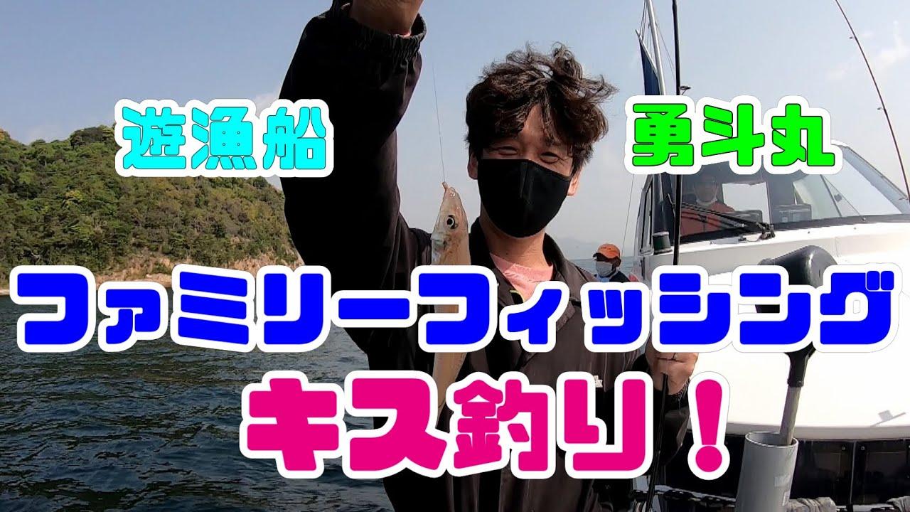 遊漁船 勇斗丸さんでモーニングキス釣り!【leisure fishing boat 「HAYATOMARU」in Hiroshima Japan】
