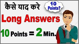 Long Answers कैसे याद करें ? | How to remember long answers easily✔