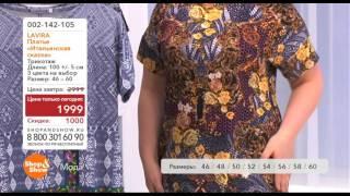 Shop & Show (Мода). 002142105 Платье Итальянская Сказка