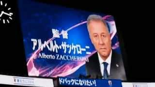 20140527 日本vsキプロス 日本代表選手紹介