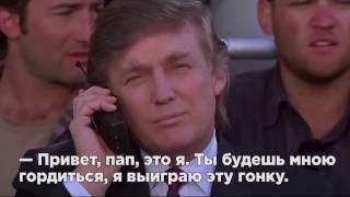 Трамп в кино и шоу
