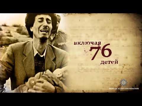 Трагедия  в Ходжалы ( Нагорный Карабах) резня азербайджанцев в Ходжалы
