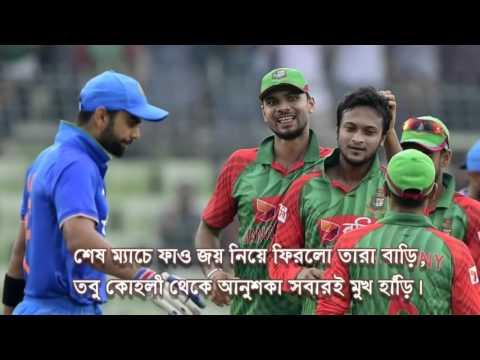 bangladesh cricket funny song