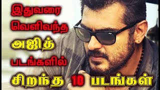 all-time-best-10-movies-of-ajith-from-his-cinema-carrier