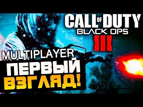 Call of Duty: Black Ops 3 - ОЧЕНЬ КРУТО! - Первый взгляд и Обзор!(60 Fps)