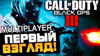 видео Обзор мультиплеера Black Ops 3