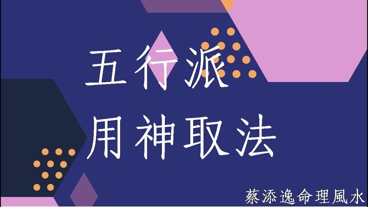蔡添逸五行派八字批命心得分享923堂:五行派的用神取用法 - YouTube