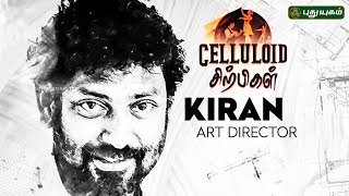 Art Director Kiran உடன் ஒரு சந்திப்பு.. | Celluloid சிற்பிகள் | Tamil New Year Special | 14/04/2019 PuthuYugam TV Show