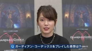 リン役、内田真礼さんのインタビューを公開! ▽ガーディアン・コーデッ...