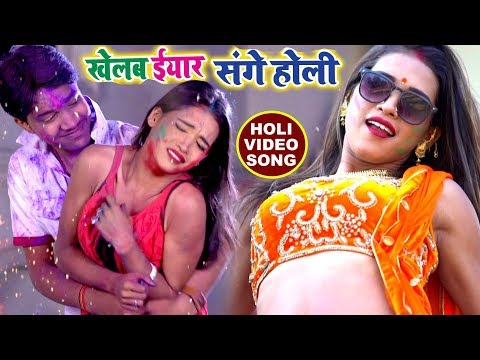होली (2018) का सुपरहिट VIDEO SONG - Kunal Kumar - Khelab Eyar Sange Holi - Bhojpuri Holi Songs 2018