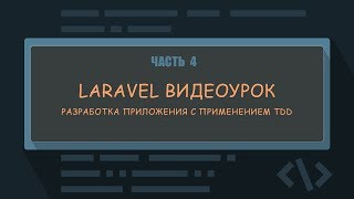 Laravel урок #4. Разработка приложения на Laravel. Реализуем неуспешное развитие событий