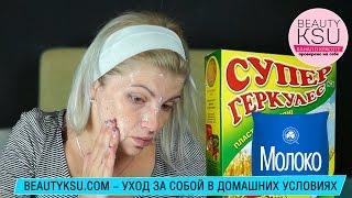 Осеннее шелушение и сухость кож лица. Увлажняющая маска- скраб с  овсянкой и молоком