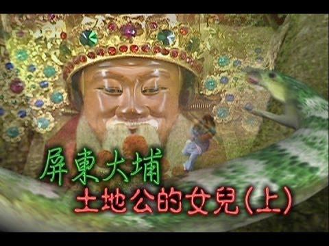 台灣奇案 Taiwan mystery 屏東大埔土地公的女兒(上)