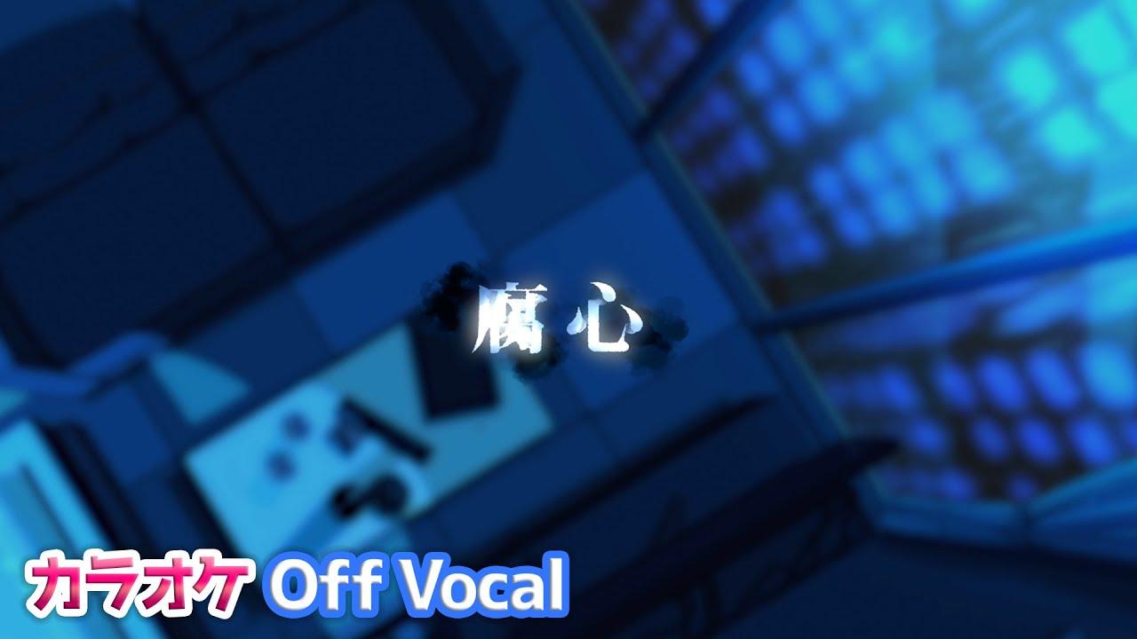 【カラオケ】腐心/るぅと【すとぷり】【Off Vocal】
