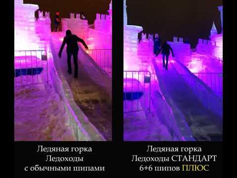 Ледоходы СТАНДАРТ 6+6 ПЛЮС с победитовыми шипами