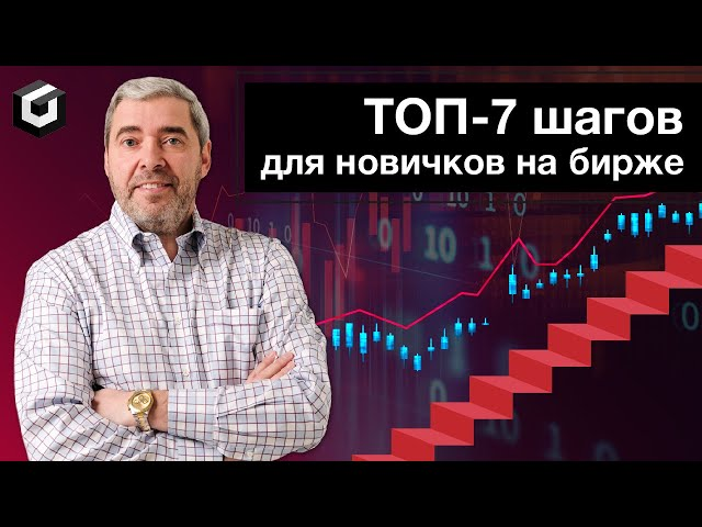 Как начать на бирже. Топ 7 шагов для новичков в трейдинге