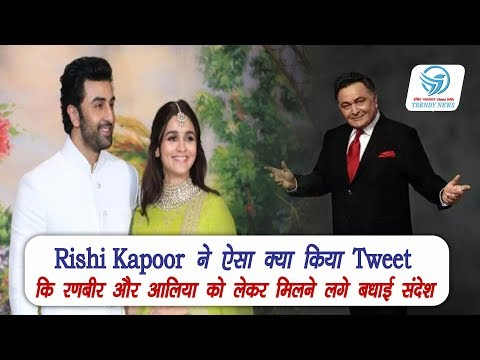 Rishi Kapoor tweeted about Bhatt family | Confirmation of Alia and Ranbir Relationship