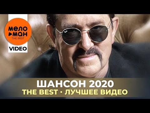 Шансон 2020 - The Best - Лучшее видео