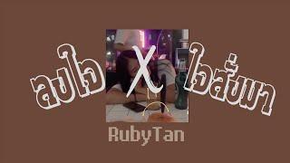 Download Lagu RubyTan - ลงใจ x ใจสั่งมา   Mashup version. mp3