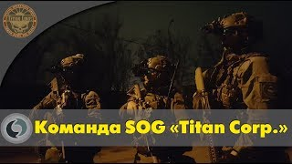 "Интервью с Николаем North, команда SOG ""Titan Corp."""