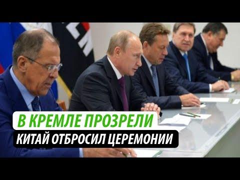 В Кремле прозрели.