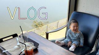 Vlog #7개월아기 #자유부인 #강변카페 #코엑스아쿠…
