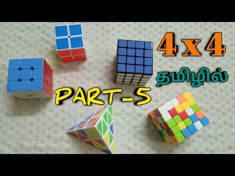 Repeat How to solve a 4x4 cube in Tamil easiest method