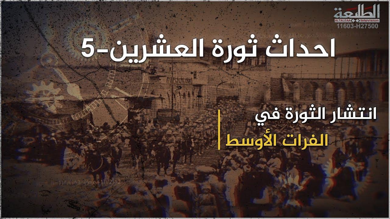 حدث من ثورة العشرين الخالدة   انتشار الثورة في الفرات الأوسط   الجزء الخامس