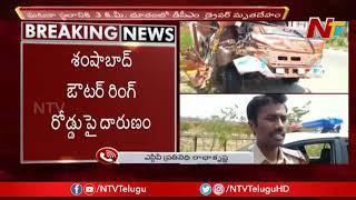 శంషాబాద్ ఔటర్ రింగ్ రోడ్డు పై దారుణం.. గుర్తు తెలియని వాహనాన్ని డీకొట్టిన డీసీఎం | NTV