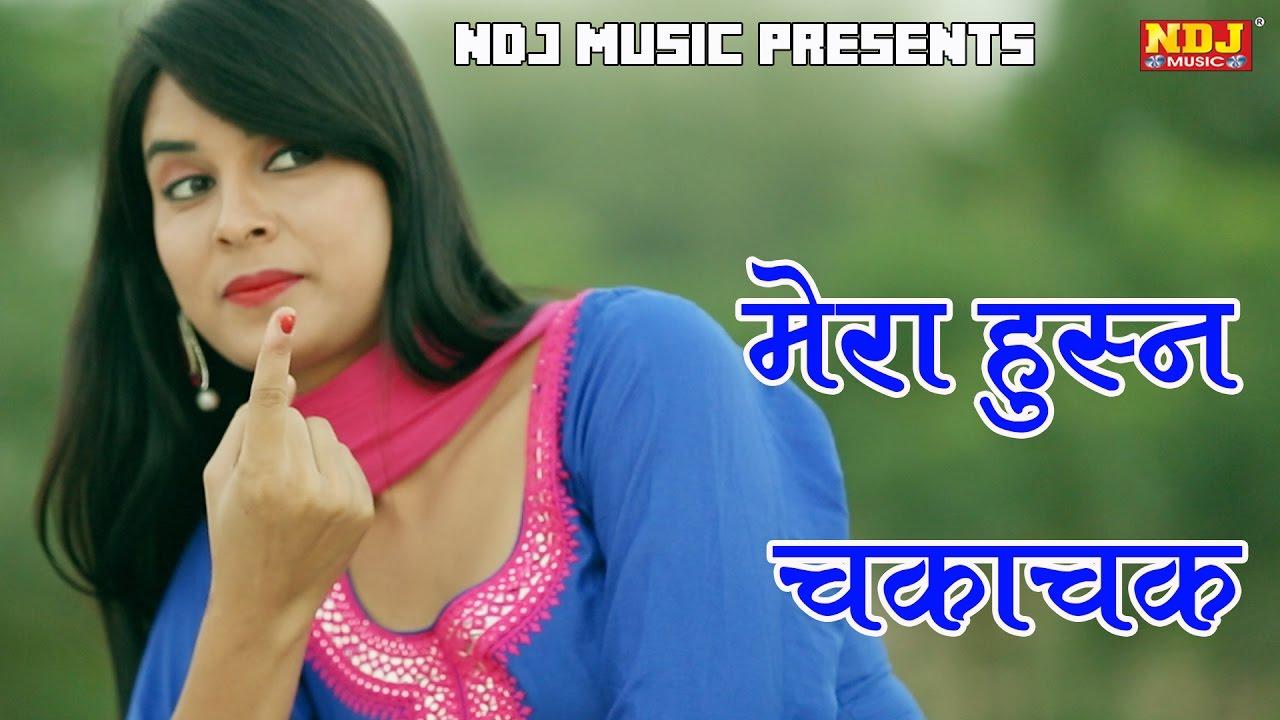 मेरा हुस्न चकाचक | Best 2016 Hit New Haryanvi Song | Anshu Rana | Naar  Kadke Ki | NDJ Music