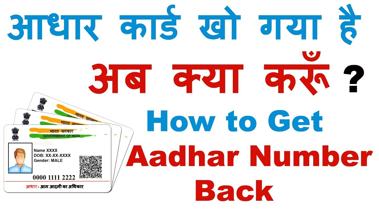 is it safe to give aadhaar number to anyone