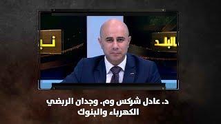 د. عادل شركس وم. وجدان الربضي - الكهرباء والبنوك - نبض البلد