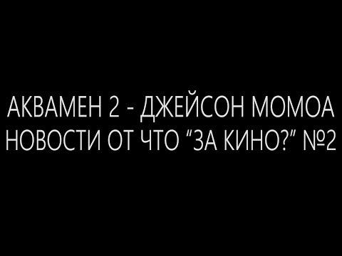 Аквамен 2 - Джейсон Момоа - Новости от