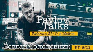Богдан Солодовник (25/17) - о командной работе, компромиссах и экспериментах/ Pavlov Talks #02