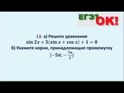 Классическая замена в тригонометрическом уравнении. Задание 13 ЕГЭ по математике 46