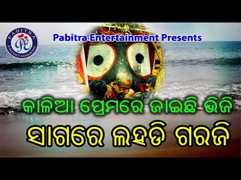 Sagare Lahadi Garaji Superhit Odia Shree Jagannath Bhajan By T. Shouri On Odia Bhaktisgar