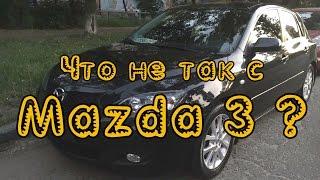 Тест драйв Mazda 3 hatchback (Мазда 3 хэтчбек)
