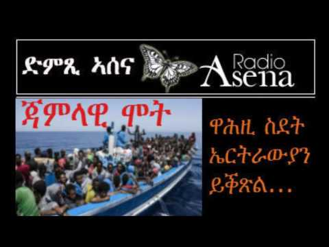 Voice of Assenna: Eye Witness Account of the Boat Disaster in the Mediterranean Sea on 28th May