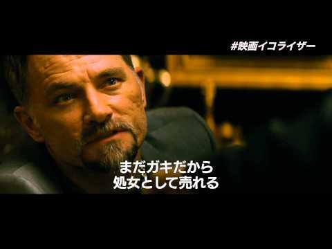 映画『イコライザー』特別映像