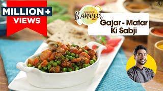Gajar Matar ki Sabzi | गाजर मटर की सब्ज़ी | Chef Ranveer