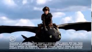 Как приручить дракона 2 - Реклама летающих драконов в готовых завтраках от Nestle