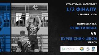 Решетилівка vs Буревісник ШВСМ Кубок України з волейболу 1 2 фіналу LIVE