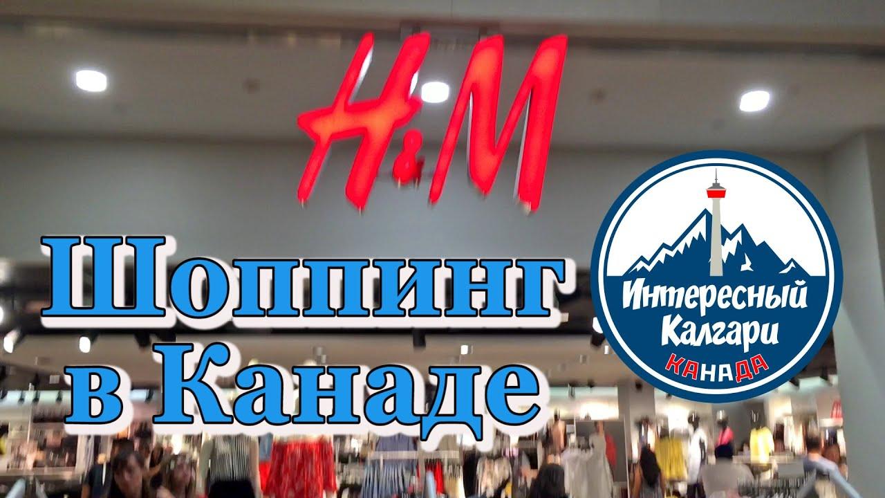 ШОППИНГ В КАНАДЕ. Цены на одежду в Канаде 2016 | ИНТЕРЕСНЫЙ КАЛГАРИ. КАНАДА #17