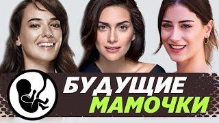 Топ 3. Беременные турецкие актрисы 2019